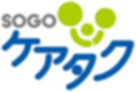 sogo ケアタク サイズ変更.jpg