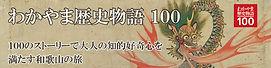わかやま歴史.jpg