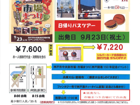 平成29年9月23日(土)日帰りバスツアー 「神戸開港150年イベントまつり」