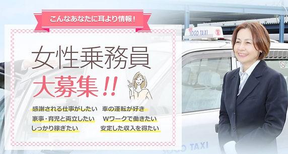 女性ドライバー応援企業