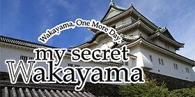 my secret Wakayama_バナー.jpg