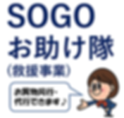 SOGO お助け隊(救援事業) お助け隊.png