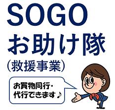 SOGO お助け隊(救援事業)