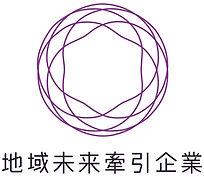 地域未来牽引企業_縦組みlogo_L_cmyk.jpg