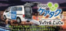 ケアタク festaluce2.png