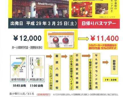 平成29年3月25日(土) 「八坂神社となんばグランド花月、中華街バイキング・日帰りバスツアー」