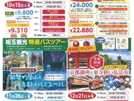 平成28年 10月・11月・12月 和歌山発 秋季バスツアー