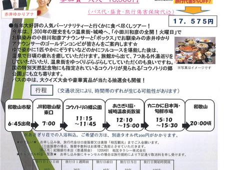 1月28日(日) WBSスペシャル企画♪               「かにバスツアー」