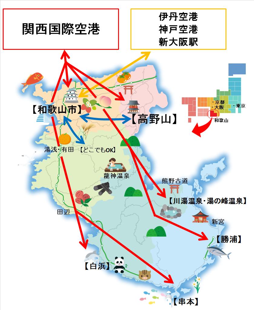 WAKAYAMA MAP ver3 J.png