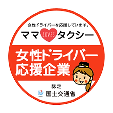 女性ドライバー応援企業 ロゴ.png