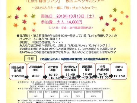 10月13日出発 WBSスペシャルツアー 【Let's 有田リアン】