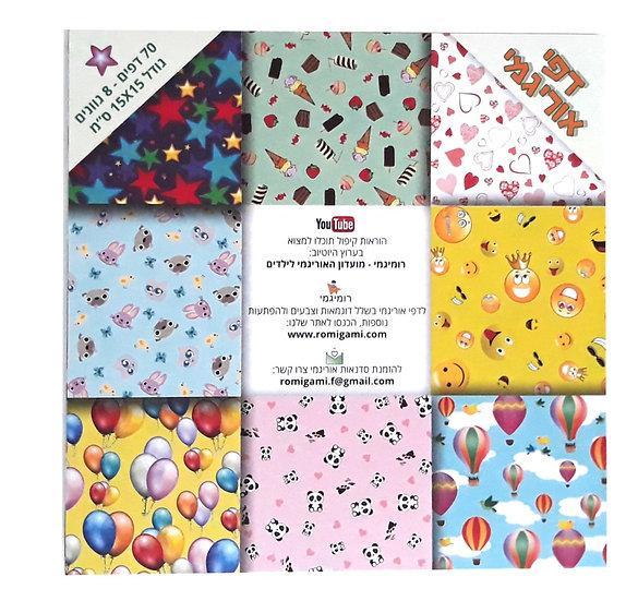 דפי אוריגמי מגניבים 70 דף