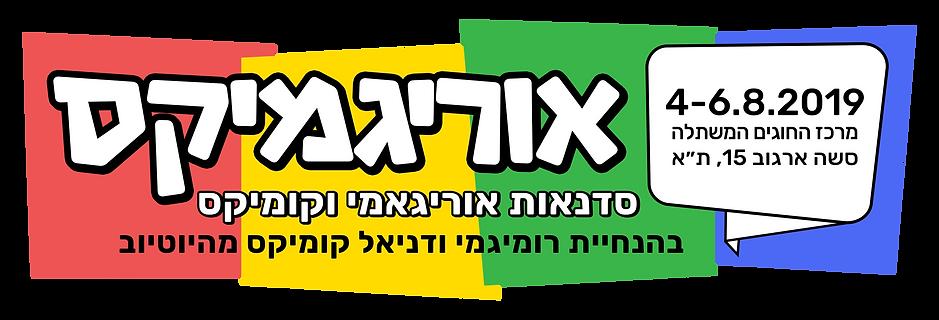 לוגו אוריגמיקס.png