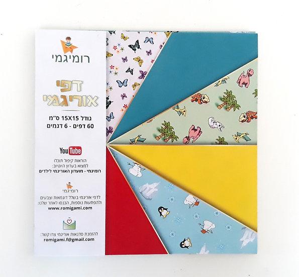 דפי אוריגמי מעורב מוש- 60 דף