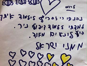 מכתב תודה מישראל