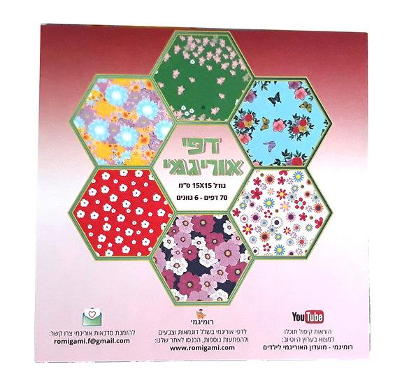 דפי אוריגמי פרחוניים 70 דף