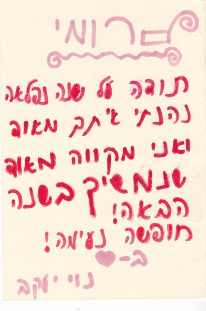 נוי יעקב בת 8