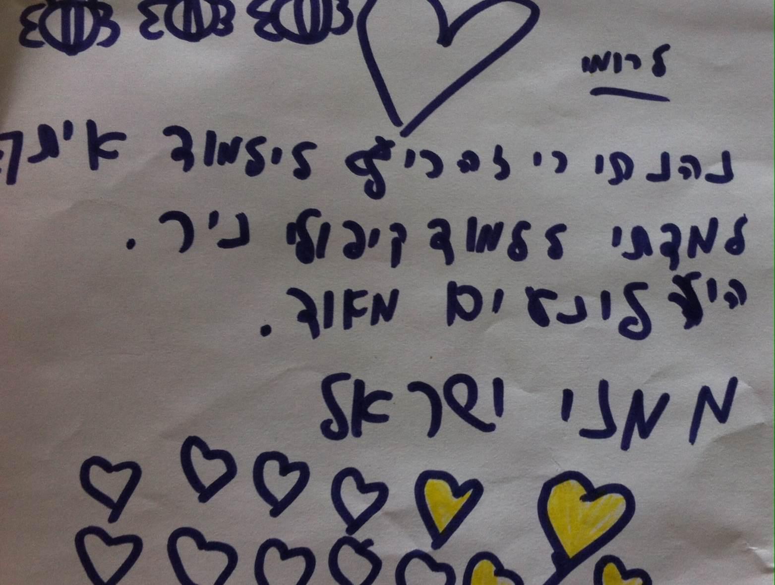 ישראל, תלמיד בכיתה ב