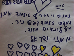 מכתב מתלמיד כיתה ב