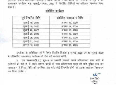 Uttar Pradesh Public Service Commission (UPPSC PCS) 2018 Announces Revised Dates For Interview
