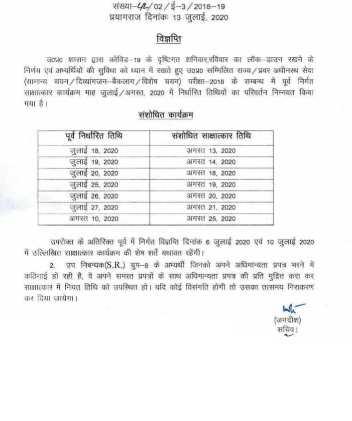 Uttar Pradesh Public Service Commission (UPPSC PCS) 2018 Announces Revised Dates For Interview: Check Now