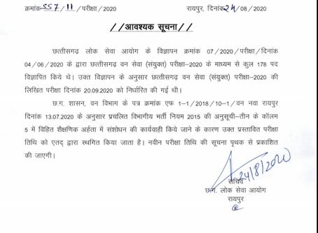 Chhattisgarh Public Service Commission (CGPSC) Recruitment - Forest Service Exam 2020 Postponed