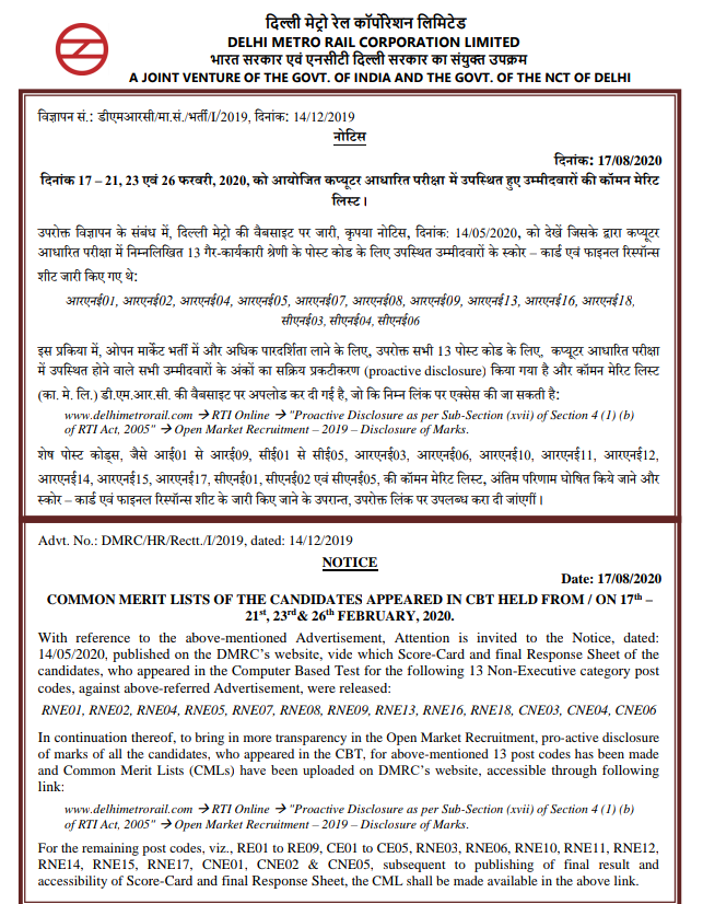 Delhi Metro Rail Corporation Limited (DMRC) Recruitment 2020: Results Announced for Various Posts