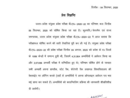 Uttar Pradesh (UP) B.ED Result 2020 Announced: Check Your Result