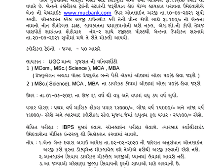 Mehsana Urban Cooperative (MUC) Bank Recruitment 2021: Apply Now