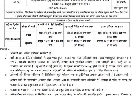 Madhya Pradesh Professional Examination Board (MPPEB) Recruitment 2020: Sub Engineer/Draftsman Posts