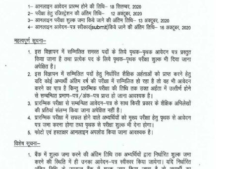 UP Vidhan Parishad Sachivalaya Recruitment 2020- Security Assistant Male & Female, Peon & Others