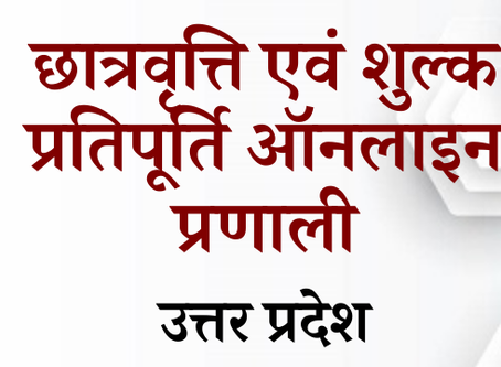 Uttar Pradesh (UP) Scholarship Online Form 2020  - Post Matric and Pre Matric. Dont Miss This.