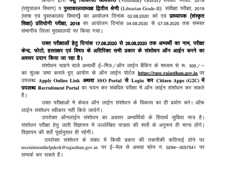 Rajasthan Public Service Commission (RPSC) School Lecturer Application Edit Form 2020:Link Activated