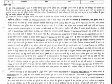 Rajasthan Job 2020: 1128 Forester & Forest Guard vacancies