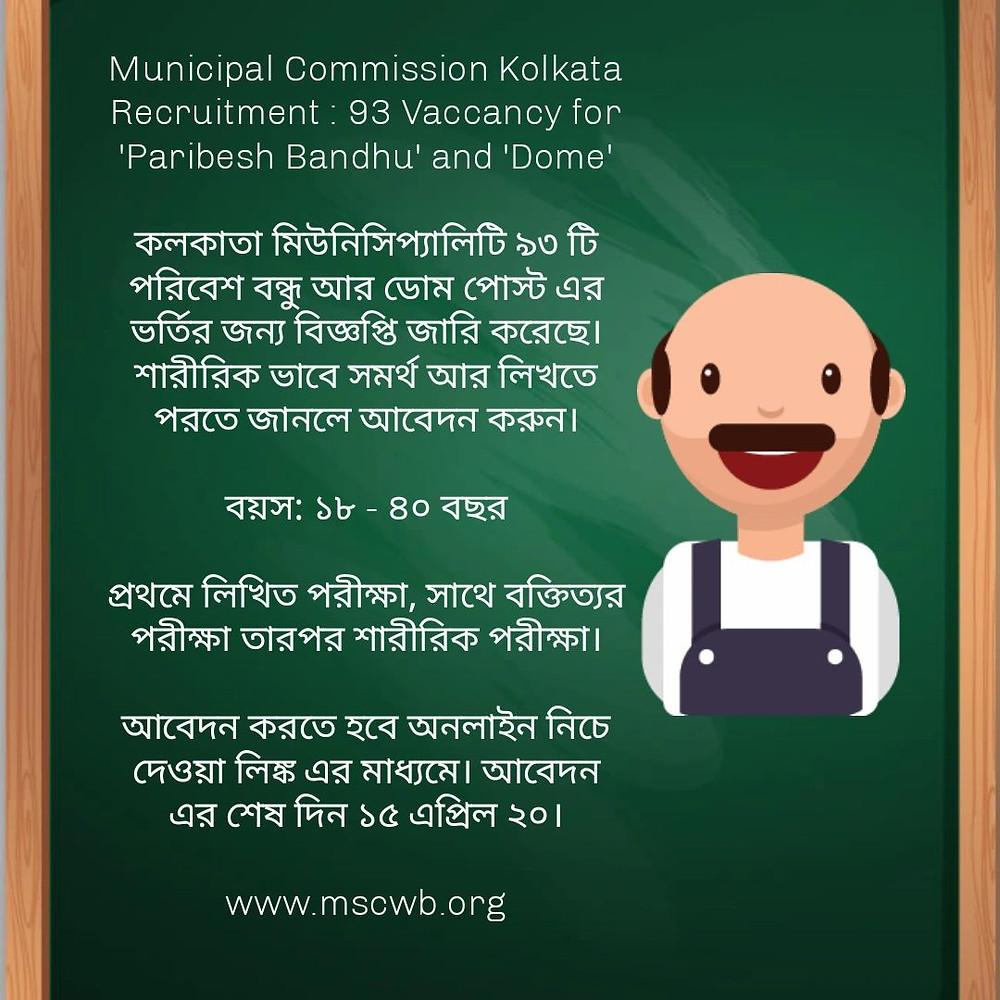 West Bengal Job