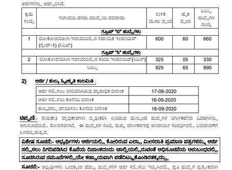 Karnataka Public Service Commission (KPSC) - Group B & C (Asst Engineer & Junior Engineer) Posts