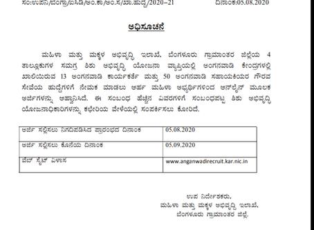 Women Child Development Department (WCD), Karnataka Recruitment 2020: 775 Anganwadi Vacancies