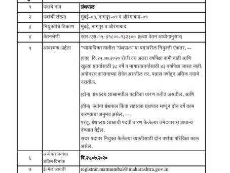 Maharashtra Administrative Tribunal Recruitment 2020 - Librarian, Stenographer Typist, Stenographer
