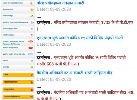 Arogya Vibag, Maharashtra Recruitment 2020 - MO, Physician, Manager, Staff Nurse and Various Posts