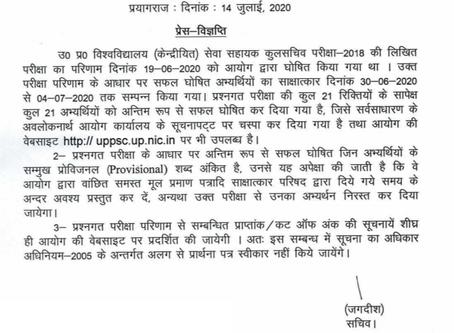 Uttar Pradesh Public Service Commission (UPPSC)- Assistant Registrar Exam 2018 Final Result Declared