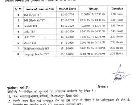 HPTET Revised Schedule 2020: Check Now.