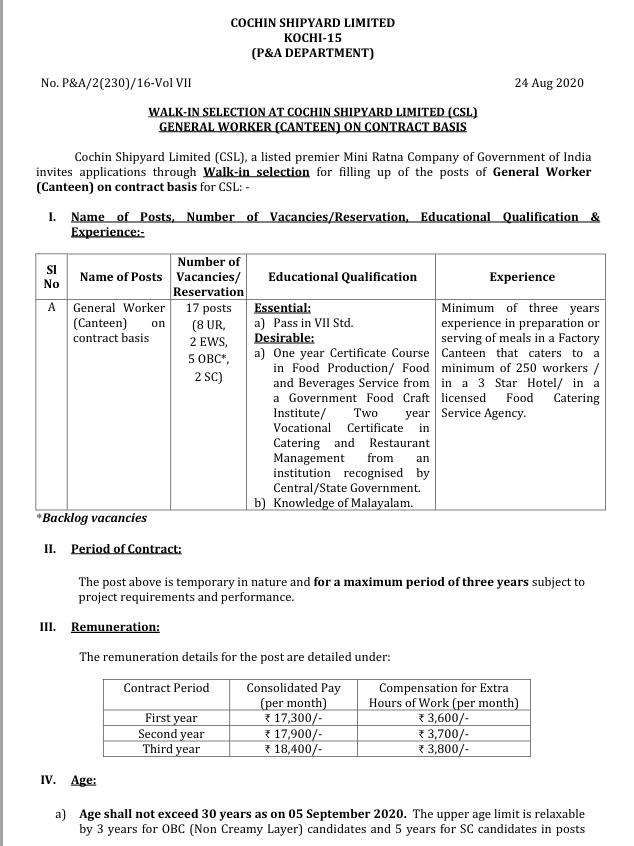 Cochin Shipyard Limited Recruitment 2020 - General Worker (Canteen) Posts