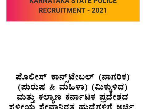Karnataka State Police (KSP) Constable (Civil) (Men & Women) Recruitment 2021