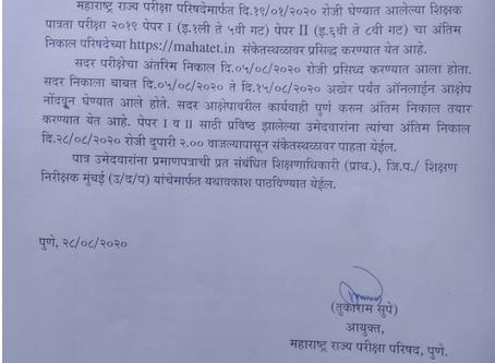Maharashtra State Teachers Eligibility Test (MAHA TET) Result 2019 Announced: Check Now