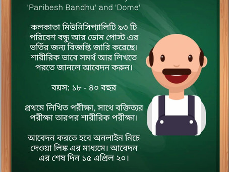 Municipal Commission Kolkata Recruitment : 93 Vaccancy for Paribesh Bandhu and Dome