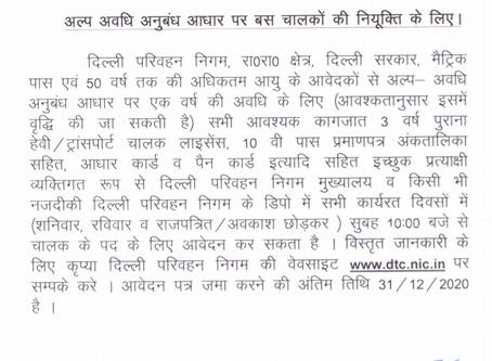 Delhi Transport Corporation (DTC) Recruitment 2020 - Bus Driver Vacancies