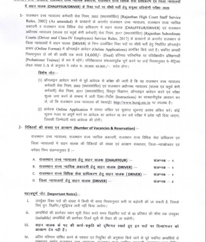 Rajasthan High Court Recruitment 2020 - Chauffeur/ Driver vacancies
