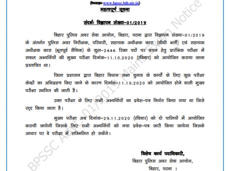 Bihar SI, Sergeant & Asst Superintendent Jail Recruitment 2020: New Exam Date Announced