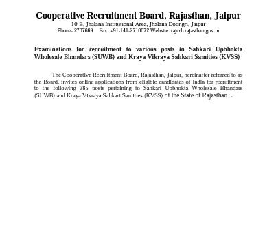 Rajasthan Cooperative Recruitment Board Job 2021