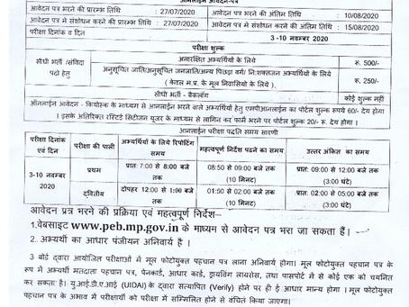 Jail Headquarters, Bhopal, MP Recruitment 2020 - 282 Jail Prahari Vacancies. Last Date Extended